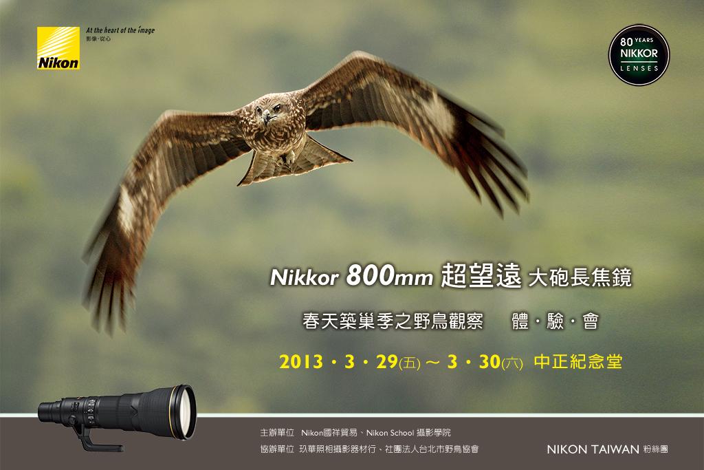 Nikon 800mm 免費體驗會