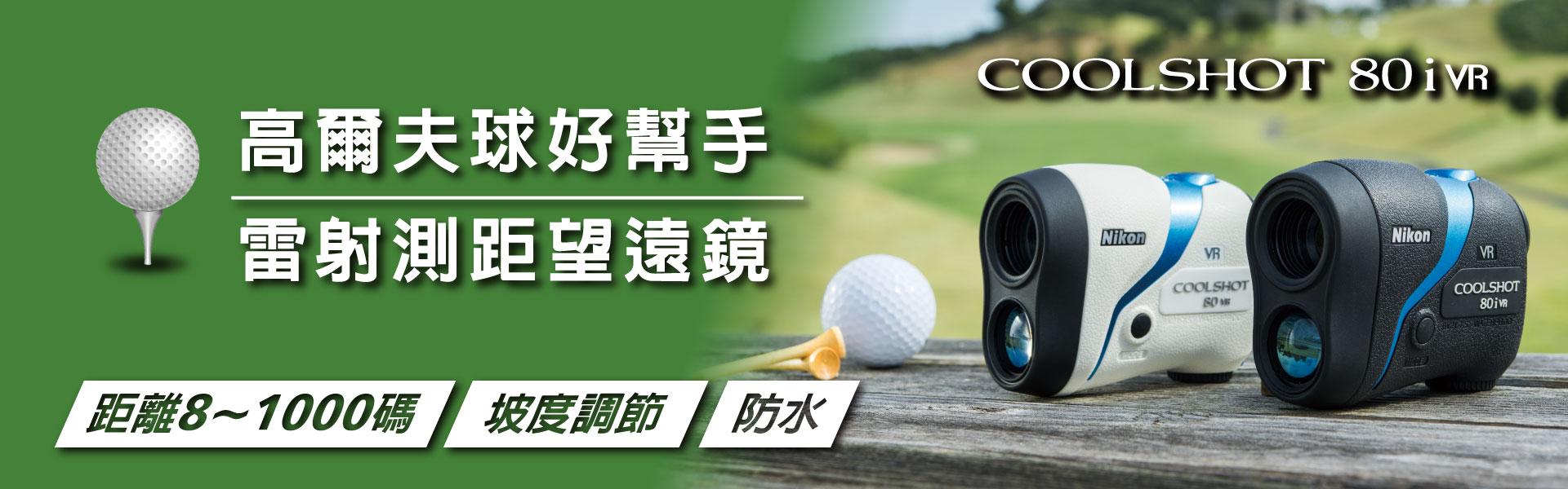 高爾夫球好幫手,雷射測距望遠鏡